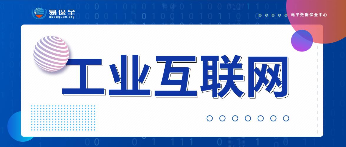 易保全入选国家2018 年工业互联网试点示范项目
